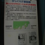i66-hamamatsu_023
